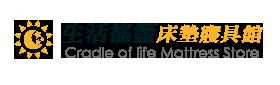 生活搖籃床墊寢具館 Cradle of life Mattress Store
